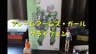 【プラモデル】FAガール・グライフェン