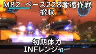【地球防衛軍5】レンジャー M82 ベース228奪還作戦 撤収 インフェルノ【初期体力】