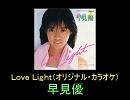 【早見優】Love Light(オリジナル・カラオケ)