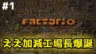 【#1】ええ加減な男が工場長に就任しました【Factorio】※Ver0.16