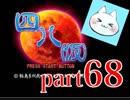 【四八(仮)】あの伝説のクソゲーに魂を捧げる【実況】 part68