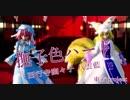 【MMD】撫子色ハート【西行寺幽々子 八雲藍】