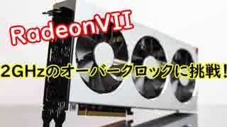 Radeon VIIの2GHzへのオーバークロックに挑戦!