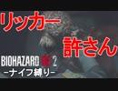 【バイオハザードRE2】無限ナイフ1本でハードコアノーダメ殲滅攻略 part2【レオン表編】