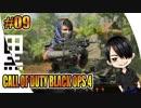 #09【 COD:BO4 FFA 】- コクトのFPSトレーニング