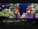 【CoCほぼリプレイ】一人二役で『ワイルドローズのお茶会』【part3(終)】
