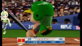 【パワプロ2012】ジニーと行くロマサガ3ペ