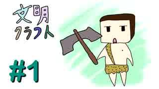 【Minecraft】文明クラフト#1 -SevTech Ages-【実況】