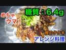 【ロカボ飯】1型糖尿病患者が作る「めちゃウマ!カツオの絶品ゴマ酢漬け」【糖質制限】