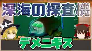 【へんないきもの】深海の探査機?デメニギス【ゆっくり解説#4】