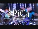 第30作目×5周年記念動画【MMD】SPiCa【Minecraft】
