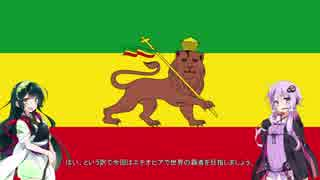【Hoi4】ゆかりんがエチオピアでまったり世界の盟主になる様です【VOICEROID実況】