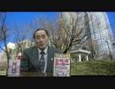 会員動画 【水間条項国益最前線】第118回・第二部「孔子学院は日本攻略の拠点か ・尼港事件慰霊祭の状況・他」