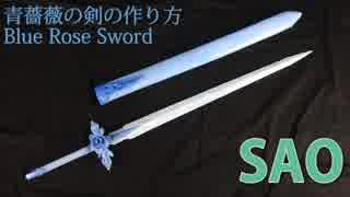 【SAO】青薔薇の剣の作り方【アリシゼーション】