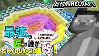 【日刊Minecraft】最強の匠は誰かスカイブロック編改!絶望的センス4人衆がカオス実況!#60【TheUnusualSkyBlock】