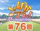 第76回「ぱかラジッ!~ウマ娘広報部~」