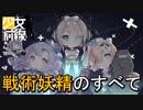 [ドルフロ] 戦術妖精・雪風 (妖精の製造/育成/効果/能力の攻略及び説明)