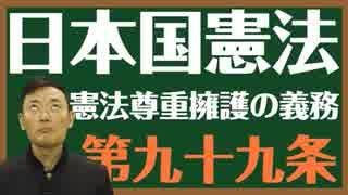 日本国憲法 第九十九条〔憲法尊重擁護の義務〕とは?〜中田宏と考える憲法シリーズ〜