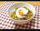 【チュートリアル福田の簡単レシピ】カレー風味のキャベ玉丼