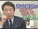 【青山繁晴】米軍頼りの平和主義と抑止力-日本は豊臣家滅亡の道をなぞるのか?[桜H31/3/1]