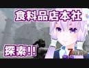 【7 Days To Die】撲殺天使ゆかりの生存戦略α17.2(b27) 戦略25