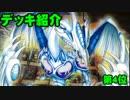 【#遊戯王】遊戯王OCGでデュエルリンクストーナメント(第4位)【#デッキ解説】