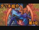 【#遊戯王】遊戯王OCGでデュエルリンクストーナメント(第3位)【#デッキ解説】