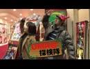 UMA探検隊