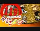 卍【実況】今日のシレン【TMTA】119_身代わり三昧