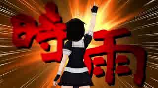 【MMD艦これ】時雨「提督。僕も本気で行くよ!」(主役らしく必殺技覚えてみた!)