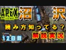 【Apex Legends】 視聴者さんと行く!ペチオの解説動画  12日目