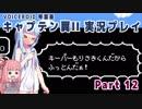 【キャプテン翼II(FC)】キーパーもりさきくんだからふっとんだぁ!Part12【VOICEROID実況】