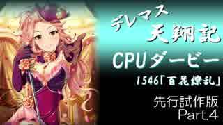 デレマス天翔記・CPUダービー先行試作版(Part4終)