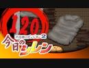 卍【実況】今日のシレン【TMTA】120_歌います