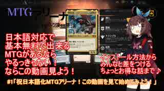 #1 MTG:アリーナから始める決闘生活「祝日本語化MTGアリーナ!この動画を見て始めてみよう!」【東北きりたん実況】