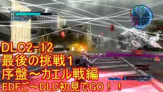【地球防衛軍5】Rストームご~の初見INF縛りでご~ DLC2-12 序盤~カエル戦編【実況】