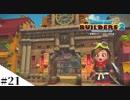 【ドラクエビルダーズ2】ゆっくり島を開拓するよ part21【PS4】