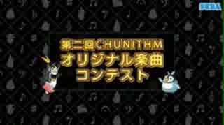 【第二回チュウニズム公募楽曲】Lifestorm