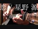 星野源『恋』ちゃんと弾き直してみた【逃げ恥】