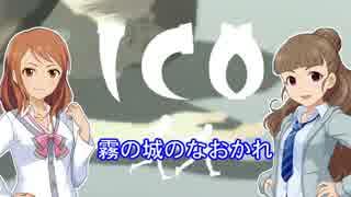 【モバマス×イコ】ICO 霧の城のなおかれ 第14話(最終話)