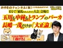 長嶋一茂だけが「大正論」。まるで「猿馬みれんだろう大会」な玉川徹さん、中林美恵子さん|みやわきチャンネル(仮)#377