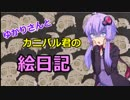 【Dead by Daylight】ゆかりさんとカニバル君の絵日記part.5...