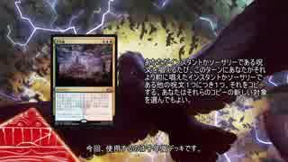 【MTGA】青赤ストーム【スタンダード】