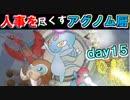 【ポケモンUSM】人事を尽くすアグノム厨-day15-【シングルレーティング実況】