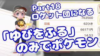 【ピカブイ】「ゆびをふる」のみでポケモン【Part18】(みずと)