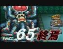 【実況】うろ覚えメタルマックス2リローデッド65~終焉~