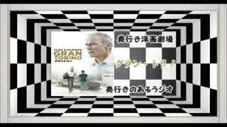 【EX】奥行きのあるラジオ~「グラン・トリノ」~【奥行き洋画劇場】
