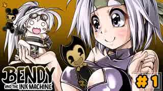 ディズニー風ホラーゲームBendy and the Ink Machine chap1【VOICEROID実況】