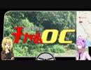 【ゆかマキ車載】Take it to Drive !:シーズン2 高梁川沿岸06「エンター・ザ・ダーク・アンド・ビューティフル・フォレスト・オブ・ニーミ」Bパート