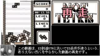 【再走】NotTetris2_ED到達RTA_4:36.66